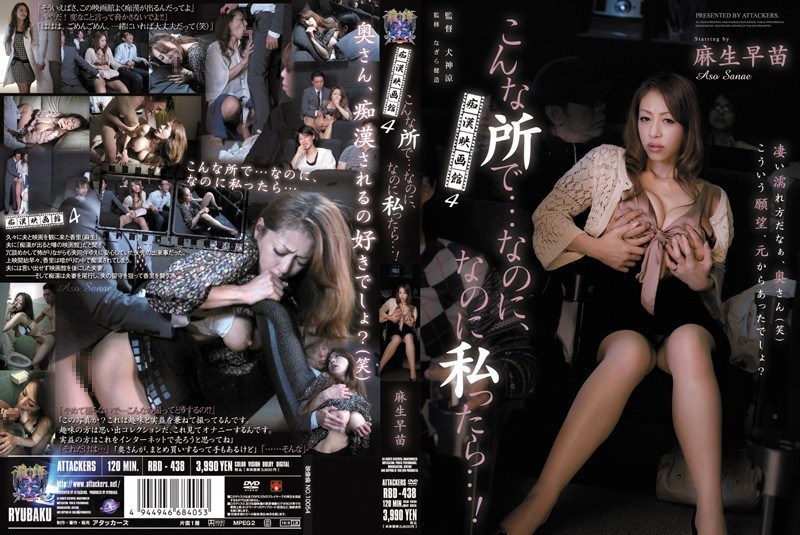 RBD-438 In A Place Like This … 4 Cinema Groper Yet, If I Tsu … Yet! Sanae Asou