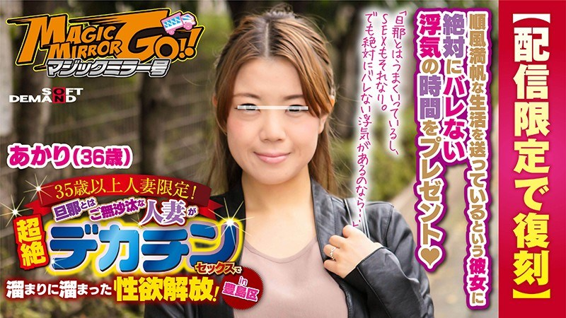 SDFK-026 (Streaming-Only Reprint Edition) The Magic Mirror Number Bus Married Woman Babes, 35 And Over Only! This Married Woman Hasn't Had Sex With Her Husband In Ages, And Now She's Releasing All Of Her Pent-Up Frustration With In Ultra Orgasmic Big Dick Sex! In Toshima Akari (36 Years Old)
