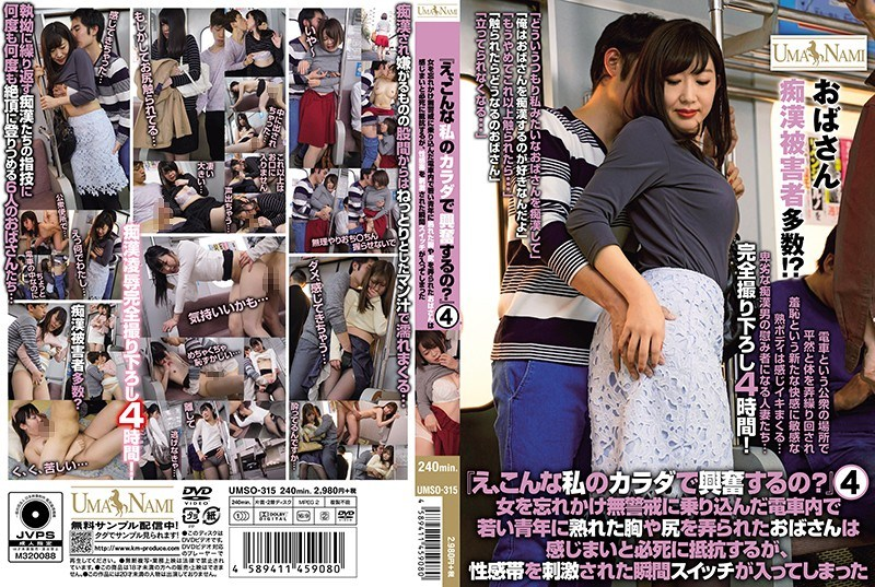 """UMSO-315 """"Eh, Are You So Excited About My Body? """"4 A Young Lady Who Forgot To Forget The Woman And Got On The Train Without Warning, Aunty Young Man Aunted With Ripe Breasts And Buttocks Desperately Resisted, But The Moment The Erogenous Zone Was Stimulated The Switch Turned On."""