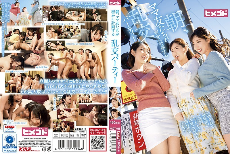 HGOT-038 Orgy Party Secretly Planned By Mom Friends In The Morning