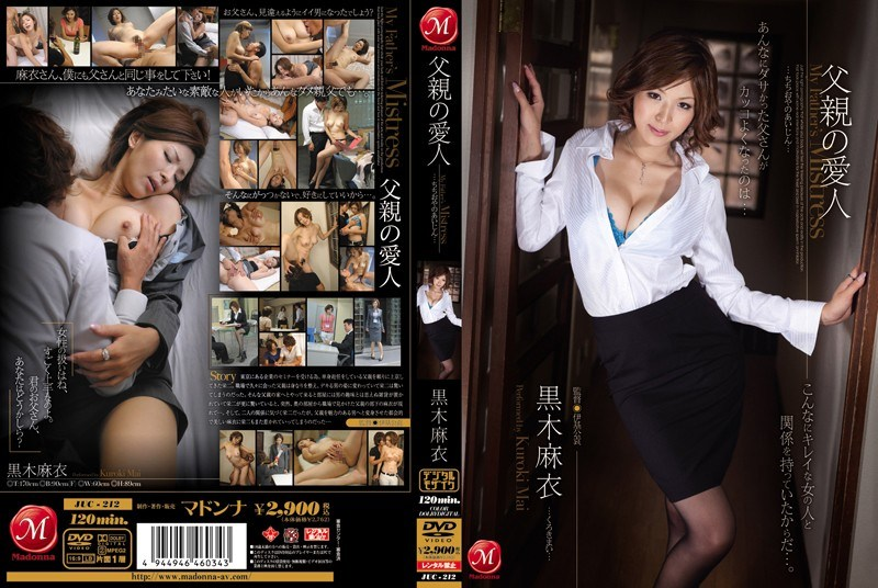 JUC-212 His Father's Mistress Mai Kuroki