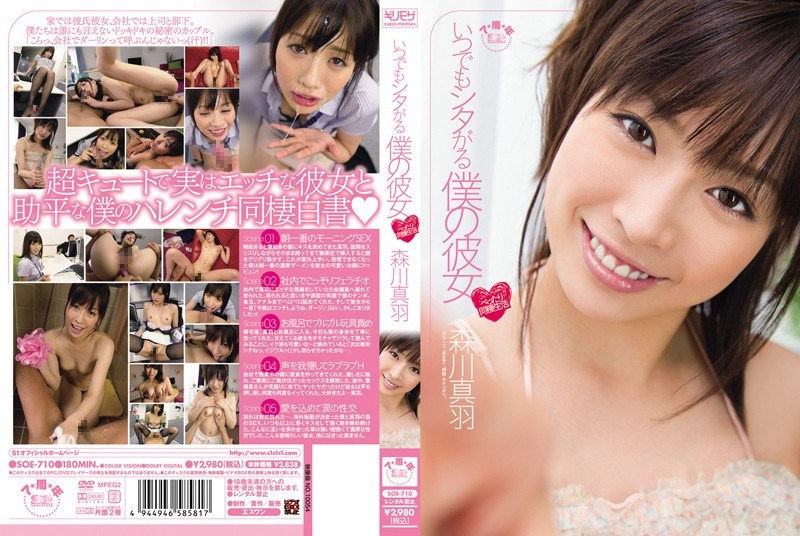 SOE-710 Morikawa True Feather In My Life She Wants Sita Lived Together Closely At Any Time