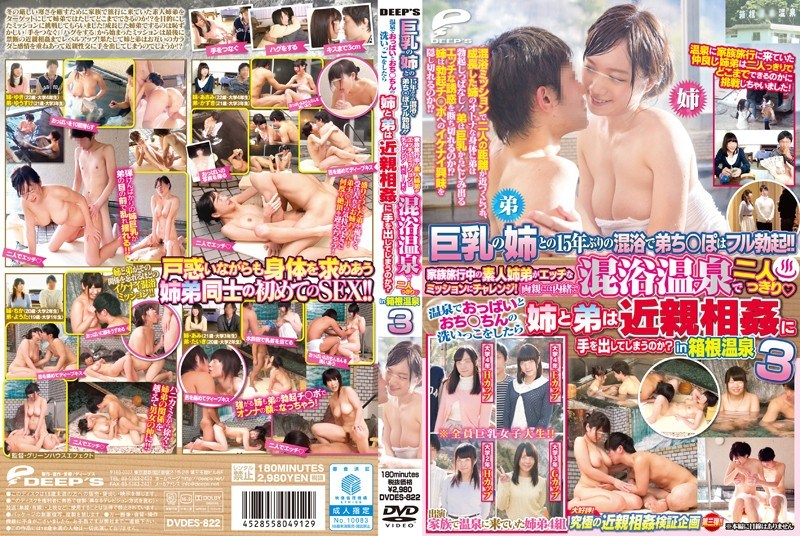 DVDES-822 Ototochi ○ Port Full Erection In Mixed Bathing First Time In 15 Years With The Sister Of Big Tits! ! Challenge Amateur Sister Brother In Family Travel To Etch Mission! Whether The Secret In My Sister And Brother After A Arai-kko Of Tits And Ochi ○ Chin In Hot Spring ◆ Two People Just The In Mixed Bathing Would Dabbled In Incest To Parents? 3 In Hakone Onsen