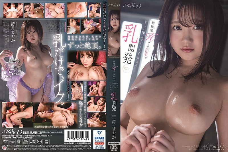 MSFH-017 Super Sensitive H Cup Breasts Rubbing The Big Breasts For A Long Time And Milking Development Madoka Ushizuki