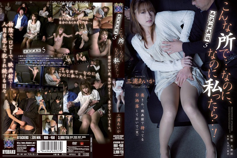 RBD-450 In A Place Like This … 5 Cinema Groper Yet, If I Tsu … Yet! Aika Miura
