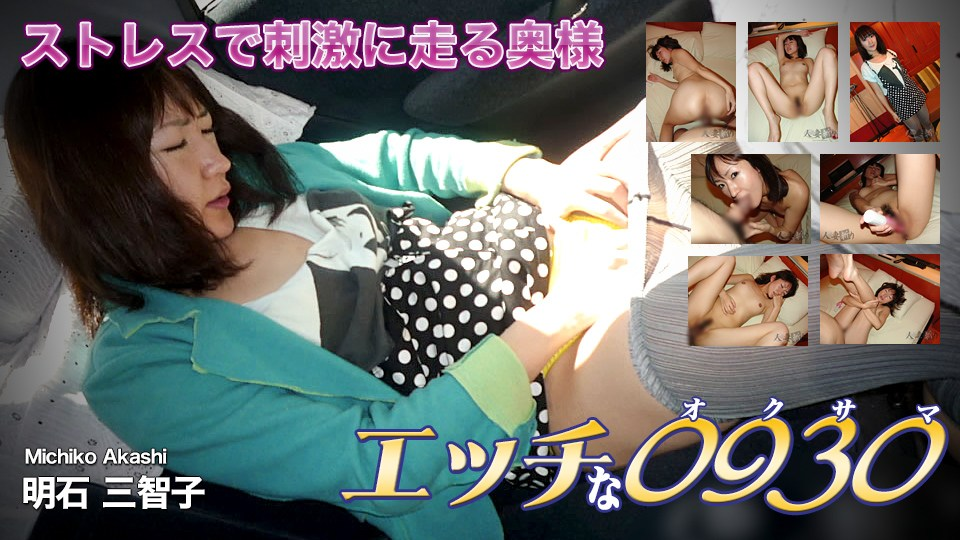 H0930 ki200521 Michiko Akashi 33years old