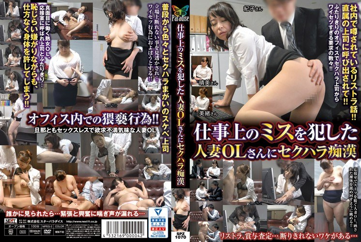 SPZ-1070 Sexual Harassment To Married Woman OL Who Made A Mistake On Work