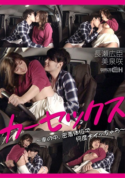 GRCH-368 Car Sex – She'll Cum Over And Over Again In Hard And Tight Positions, Inside A Car Hiroomi Nagase x Saki Mizumi