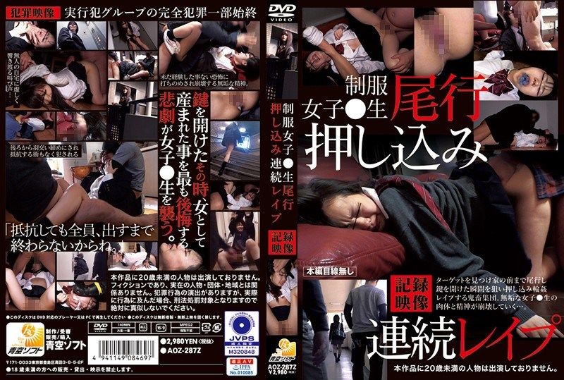 AOZ-287z Uniform Girls ○ Yukio Push In Continuous Recording
