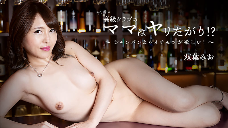 HEYZO 2269 Futaba Mio Naughty High Class Hostess -Wanna Get High Off Your Dick, Not Champagne