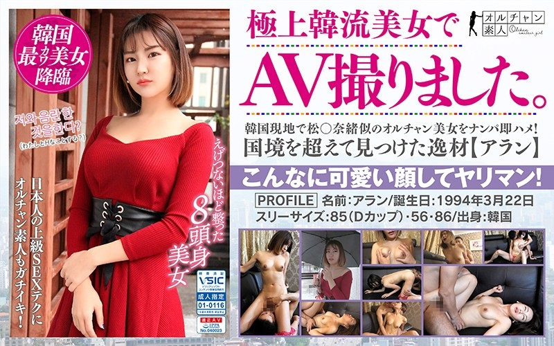 OSST-001 (For Streaming Editions) We Filmed An Adult Video With An Exquisite Korean Beauty. We Nampa Seduced This Beautiful Girl In Korea Who Looks Just Like Nao Matsu***** For A Quickie! A Sexual Genius Who Transcends Borders (Alan)