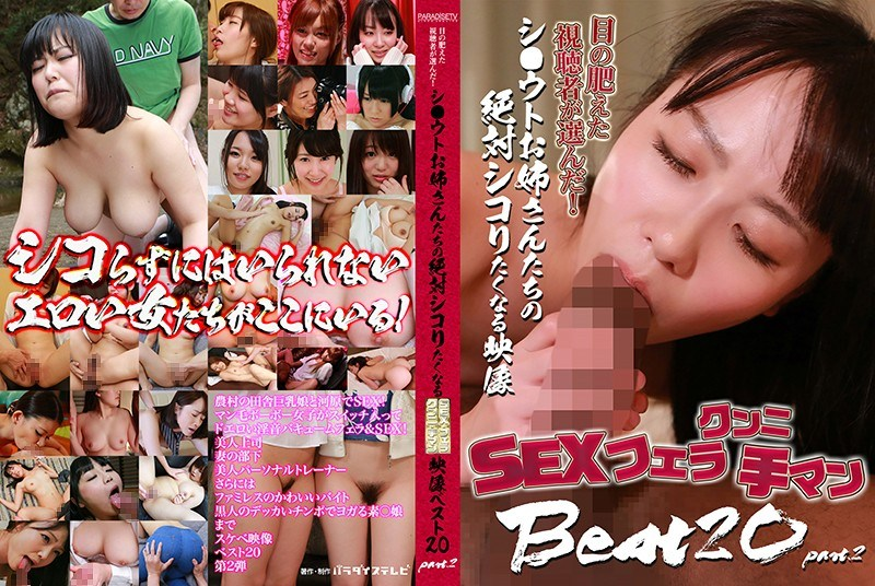 PARATHD-02891 Selected By Our Discerning Viewers! Amateur Elder Sister Types So Hot You're Guaranteed To Be Stroking Your Cock While You Watch Them Fuck Sex/Blowjob/Cunnilingus/Handjob Best Hits Collection 20 2