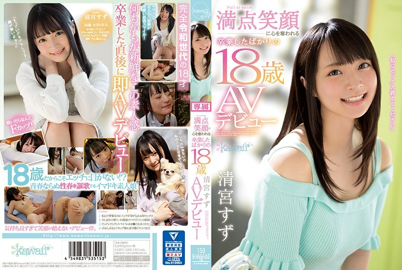 """CAWD-085 """"Please Tell Me Sex"""" 18-year-old Suzu Kiyomiya AV Debut Just After Graduating To Be Full Of Smiles"""